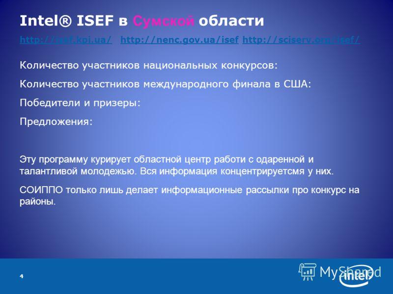 Intel® ISEF в Сумской области http://isef.kpi.ua/ http://nenc.gov.ua/isef http://sciserv.org/isef/ http://isef.kpi.ua/ http://nenc.gov.ua/isefhttp://sciserv.org/isef/ Количество участников национальных конкурсов: Количество участников международного