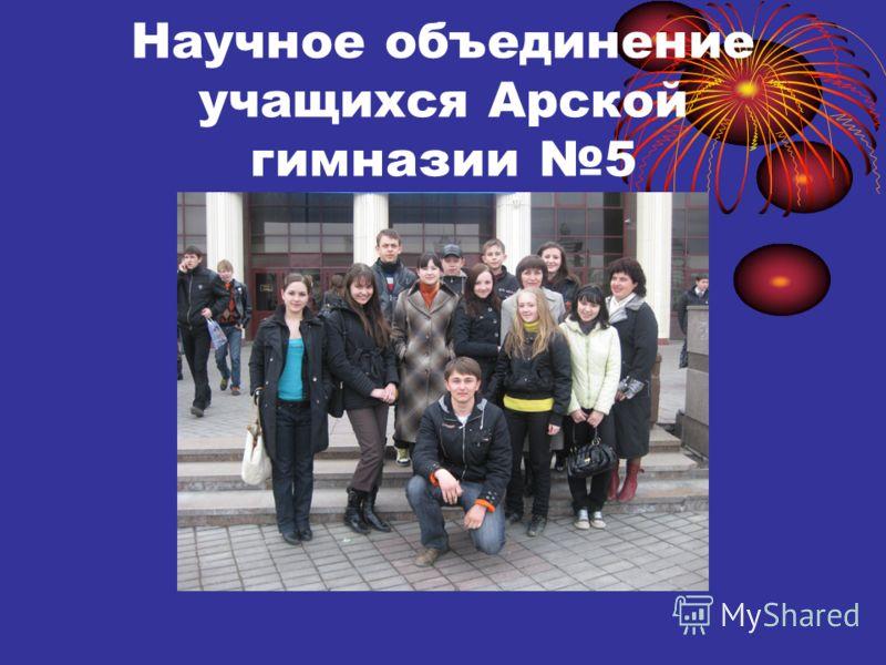 Научное объединение учащихся Арской гимназии 5
