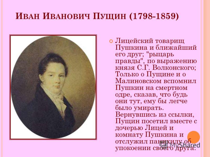 И ВАН И ВАНОВИЧ П УЩИН (1798-1859) Лицейский товарищ Пушкина и ближайший его друг;