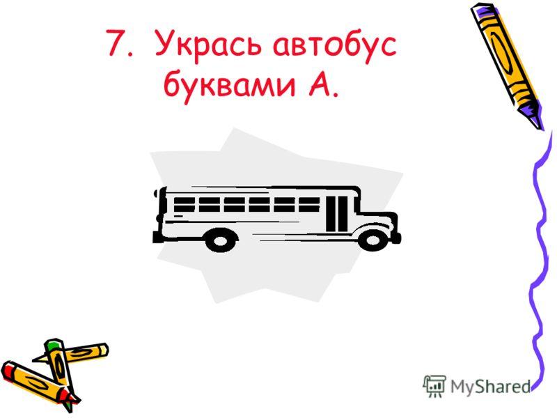 7. Укрась автобус буквами А.