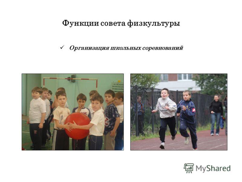 Функции совета физкультуры Организация школьных соревнований