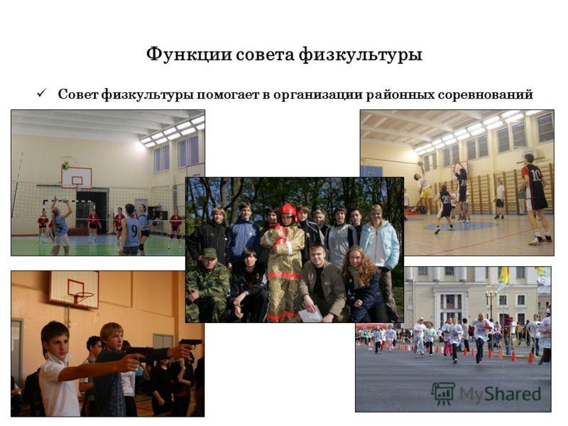 Функции совета физкультуры Совет физкультуры помогает в организации районных соревнований