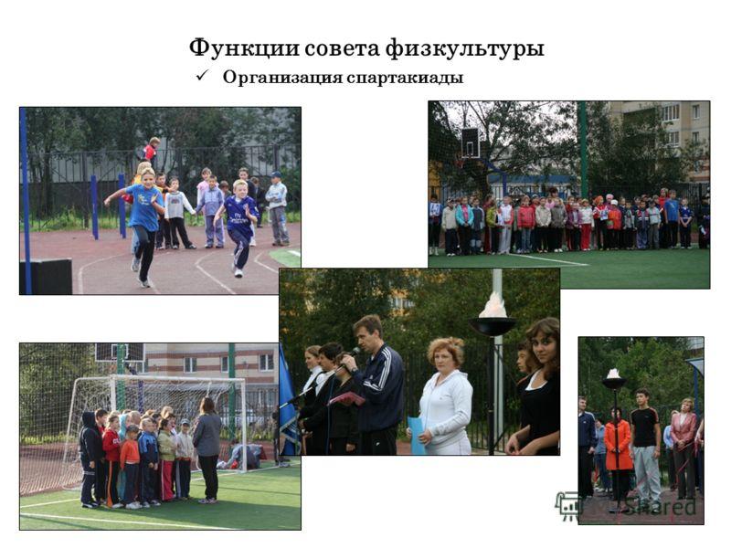 Функции совета физкультуры Организация спартакиады