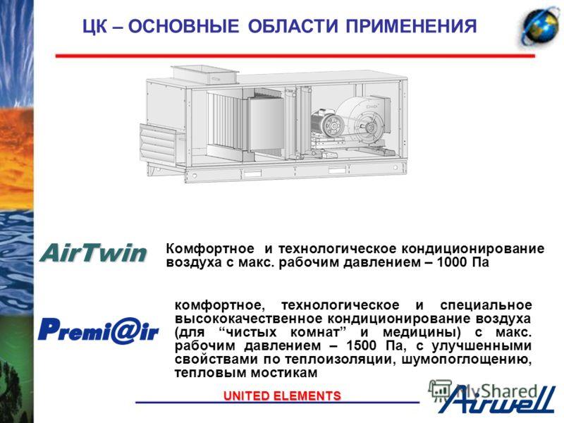 UNITED ELEMENTS Центральные кондиционеры представлены 2-мя сериями: PremiAir (расход - от 1 000 до 30 000 м3/час, толщина панелей 50 мм, макс. рабочее давление до 1500 Па); AirTwin (расход - от 1 000 до 100 000 м3/час, макс. рабочее давление до 1000