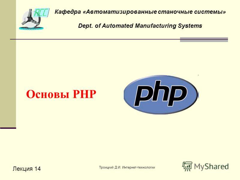 Троицкий Д.И. Интернет-технологии1 Основы PHP Лекция 14 Кафедра «Автоматизированные станочные системы» Dept. of Automated Manufacturing Systems