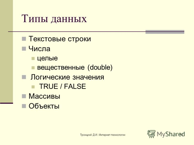 Троицкий Д.И. Интернет-технологии14 Типы данных Текстовые строки Числа целые вещественные (double) Логические значения TRUE / FALSE Массивы Объекты