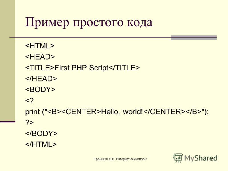 Троицкий Д.И. Интернет-технологии20 Пример простого кода First PHP Script