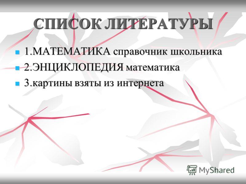 Тесселляции Роберт Фатауэр Фрактальные рыбы
