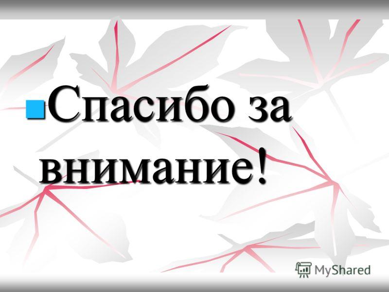 Автор Автор Мытарева Софья Мытарева Софья 6 «А» класс 6 «А» класс
