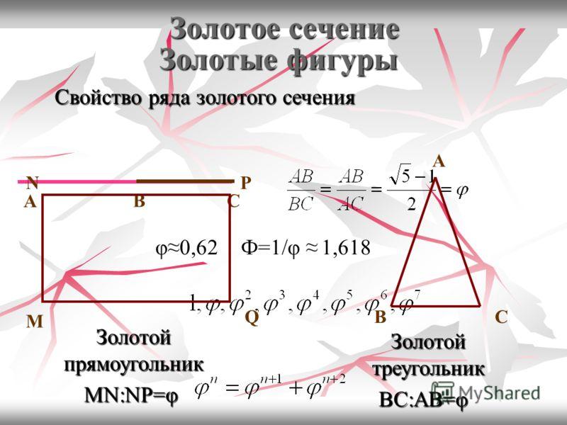 Определение числа ФИ Числа Фибоначчи или Последовательность Фибоначчи - числовая последовательность, обладающая рядом свойств. Например, сумма двух соседних чисел последовательности дает значение следующего за ними (например, 1+1=2; 2+3=5 и т.д.), чт