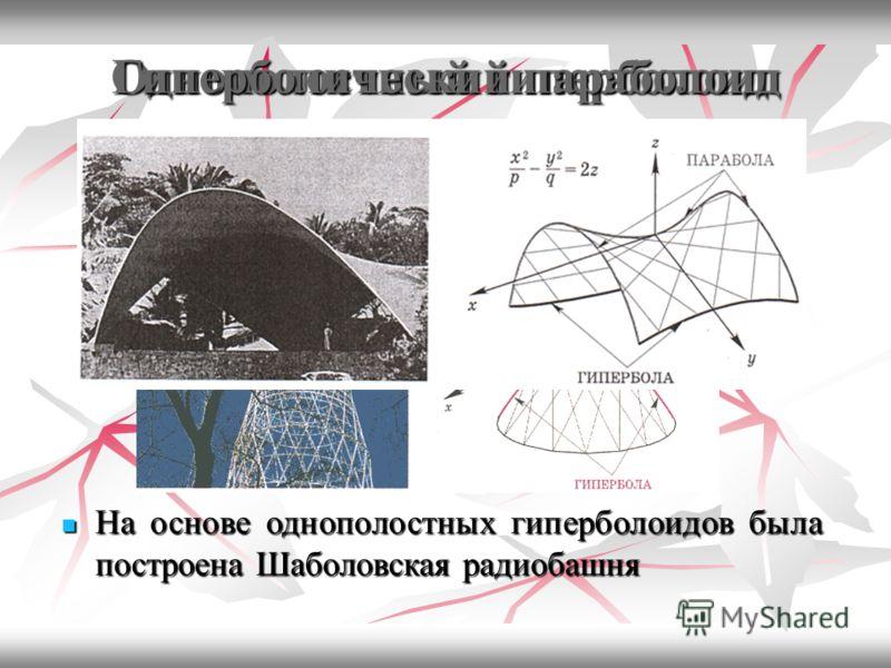 Линейчатые поверхности Линейчатыми называются поверхности, образованные движением прямой в пространстве. Линейчатыми называются поверхности, образованные движением прямой в пространстве. К ним относятся конус и цилиндр. Цилиндрические своды сооружали