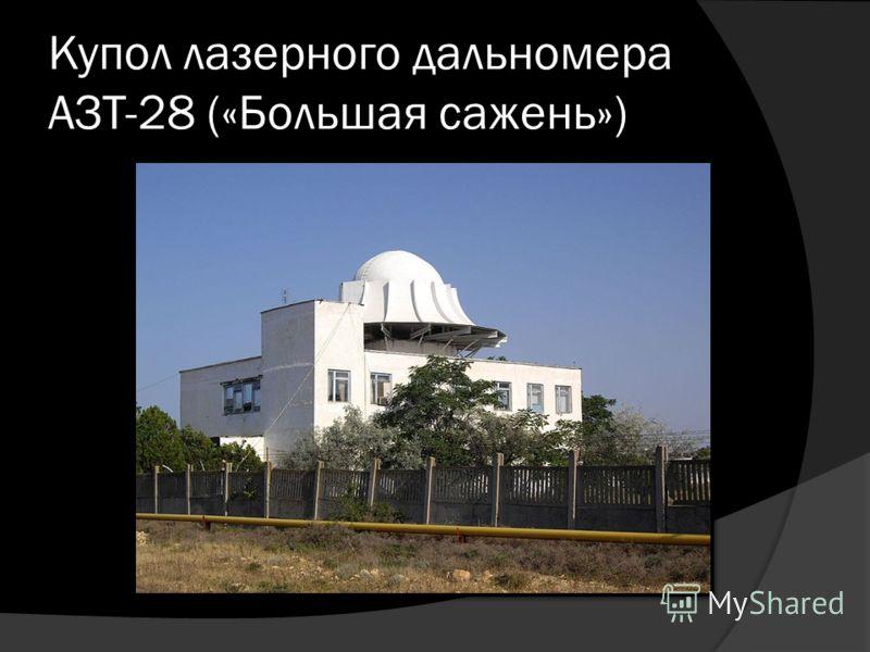 Купол лазерного дальномера АЗТ-28 («Большая сажень»)
