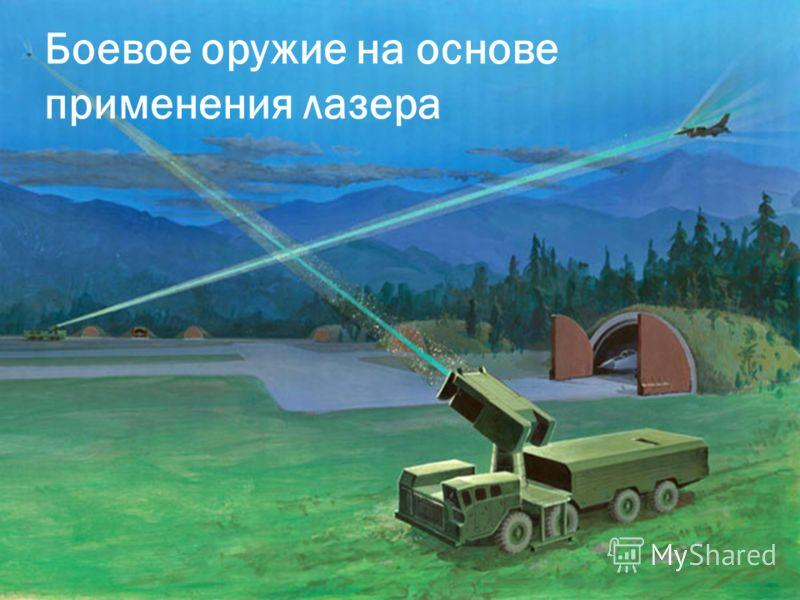 Боевое оружие на основе применения лазера