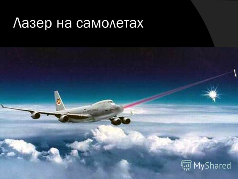 Лазер на самолетах
