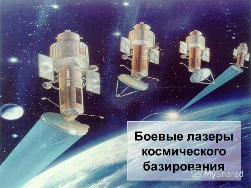 Боевые лазеры космического базирования