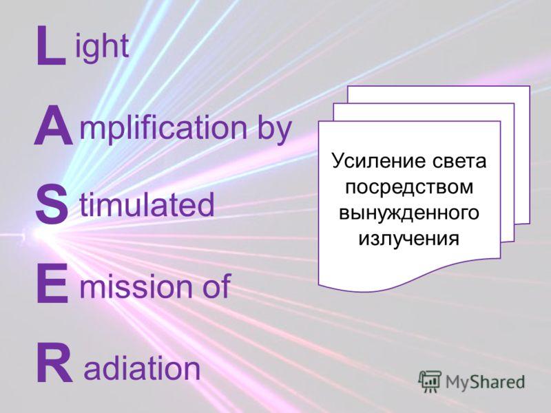LASERLASER Усиление света посредством вынужденного излучения ight mplification by timulated mission of adiation
