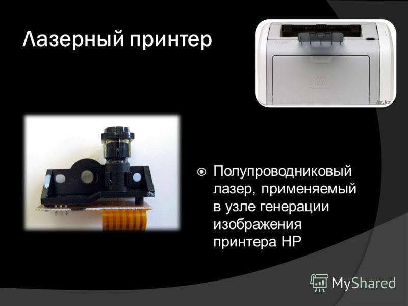 Лазерный принтер Полупроводниковый лазер, применяемый в узле генерации изображения принтера HP