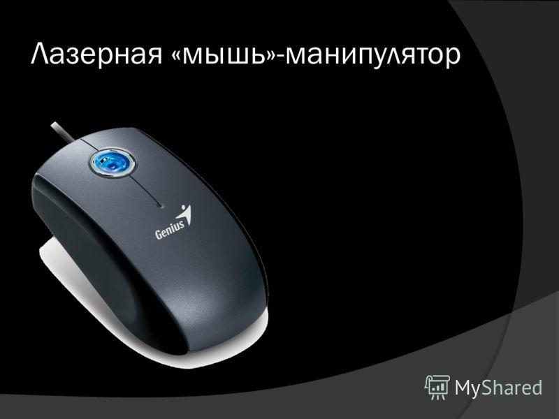 Лазерная «мышь»-манипулятор
