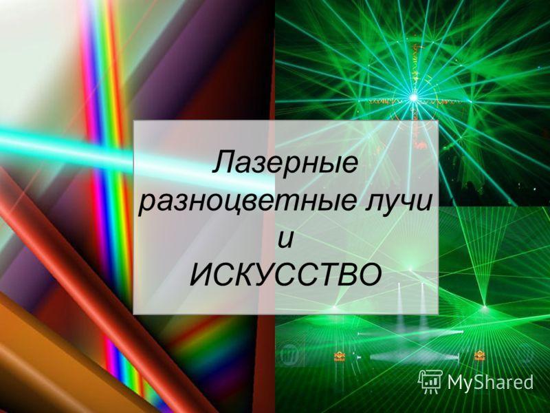 Лазерные разноцветные лучи и ИСКУССТВО