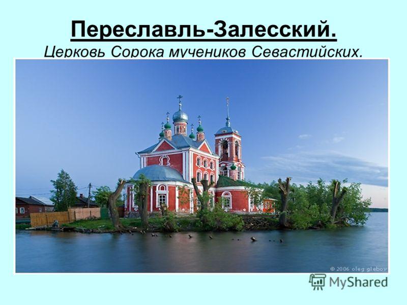 Переславль-Залесский. Церковь Сорока мучеников Севастийских.