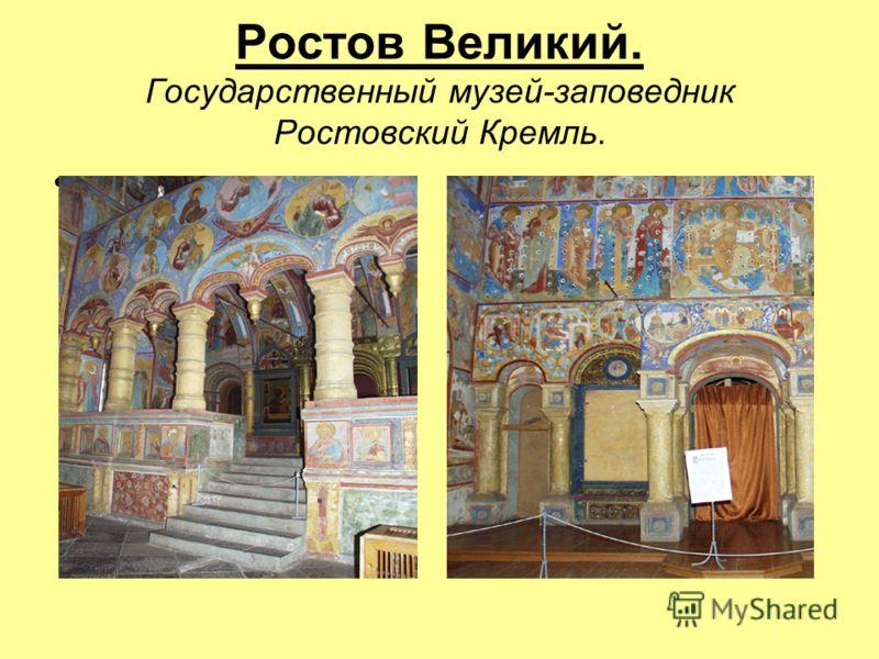 Ростов Великий. Государственный музей-заповедник Ростовский Кремль.