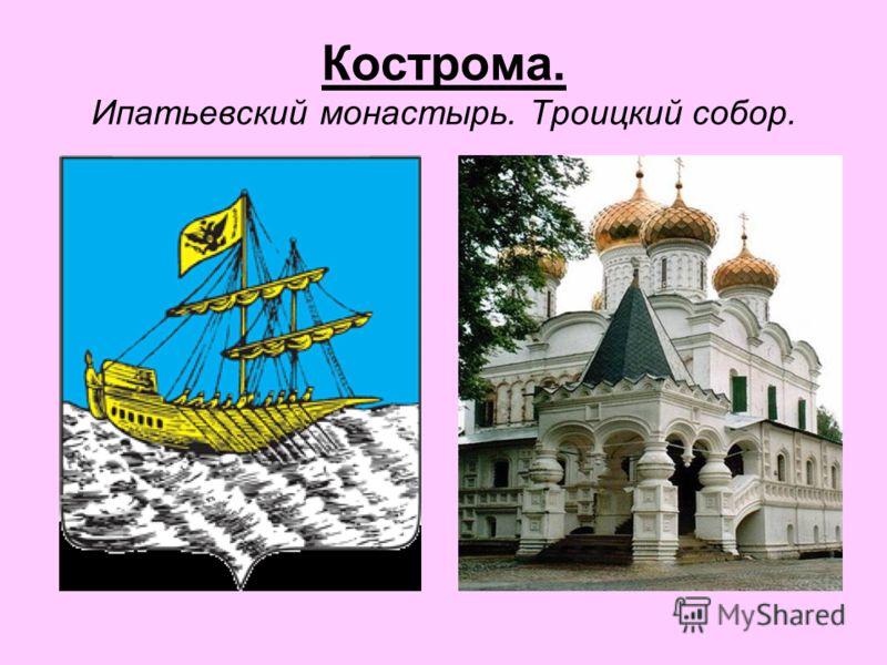 Кострома. Ипатьевский монастырь. Троицкий собор.
