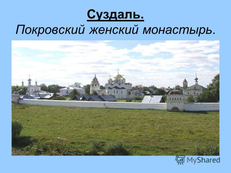 Суздаль. Покровский женский монастырь.