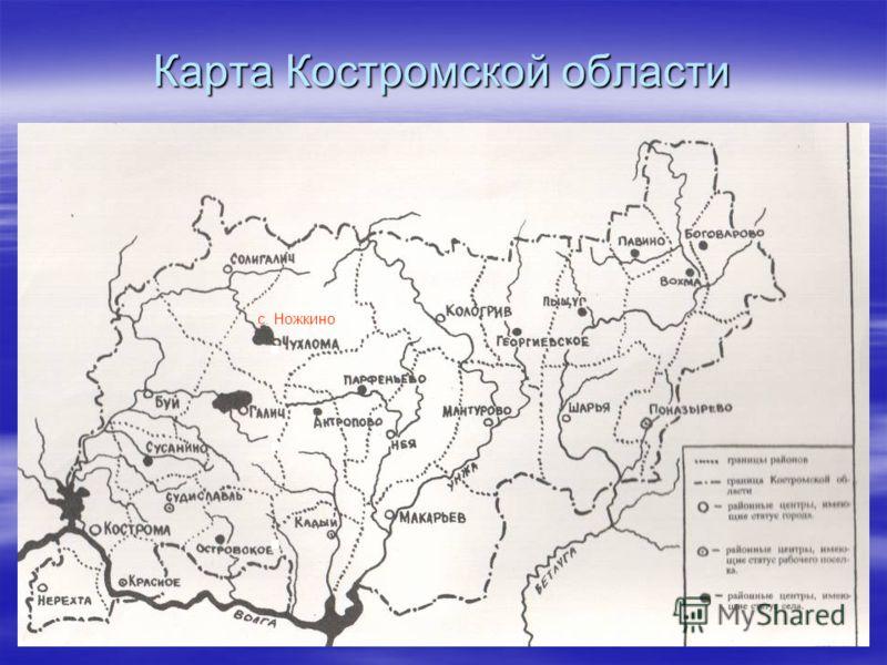 Карта Костромской области.......... с. Ножкино
