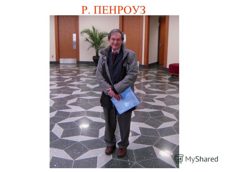 Р. ПЕНРОУЗ