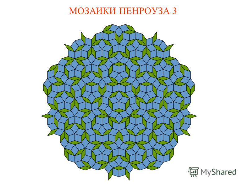 МОЗАИКИ ПЕНРОУЗА 3