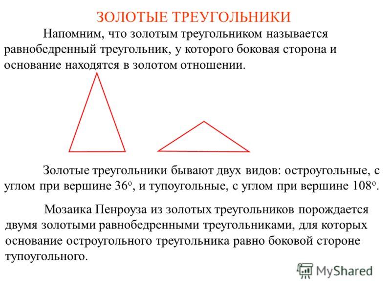ЗОЛОТЫЕ ТРЕУГОЛЬНИКИ Мозаика Пенроуза из золотых треугольников порождается двумя золотыми равнобедренными треугольниками, для которых основание остроугольного треугольника равно боковой стороне тупоугольного. Напомним, что золотым треугольником назыв