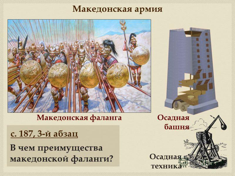 Македонская армия Македонская фаланга с. 187, 3-й абзац Осадная техника Осадная башня В чем преимущества македонской фаланги?