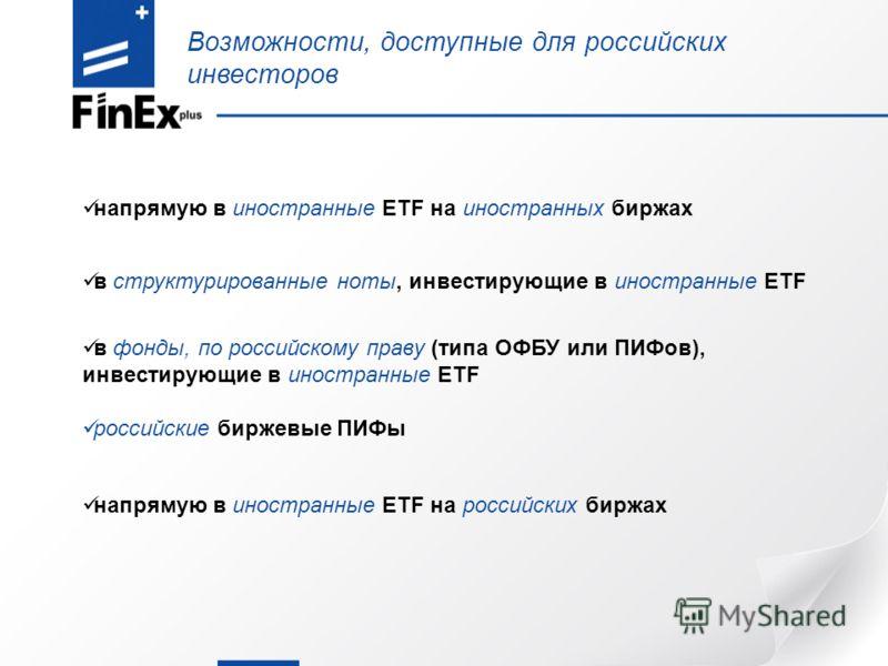 Возможности, доступные для российских инвесторов напрямую в иностранные ETF на иностранных биржах в структурированные ноты, инвестирующие в иностранные ETF в фонды, по российскому праву (типа ОФБУ или ПИФов), инвестирующие в иностранные ETF российски