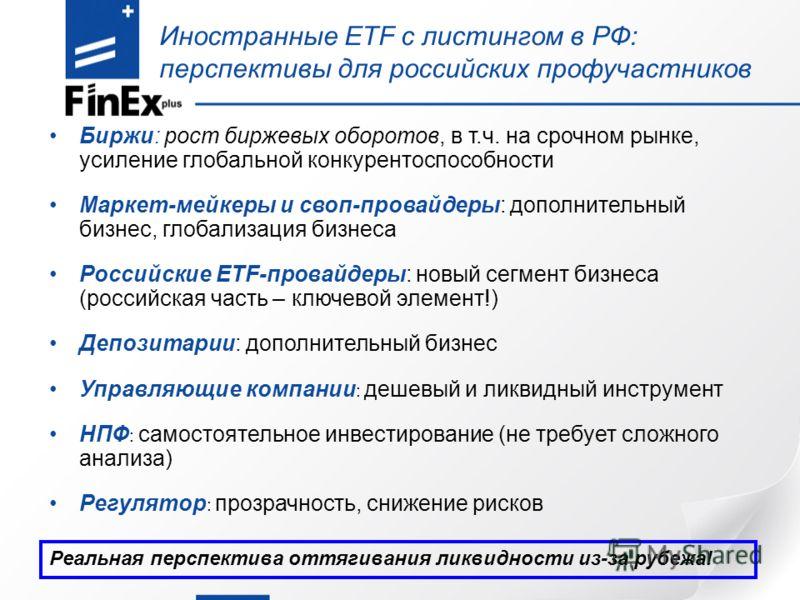Иностранные ETF с листингом в РФ: перспективы для российских профучастников Биржи: рост биржевых оборотов, в т.ч. на срочном рынке, усиление глобальной конкурентоспособности Маркет-мейкеры и своп-провайдеры: дополнительный бизнес, глобализация бизнес