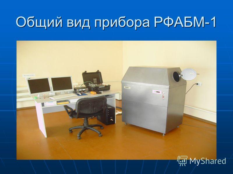 Общий вид прибора РФАБМ-1