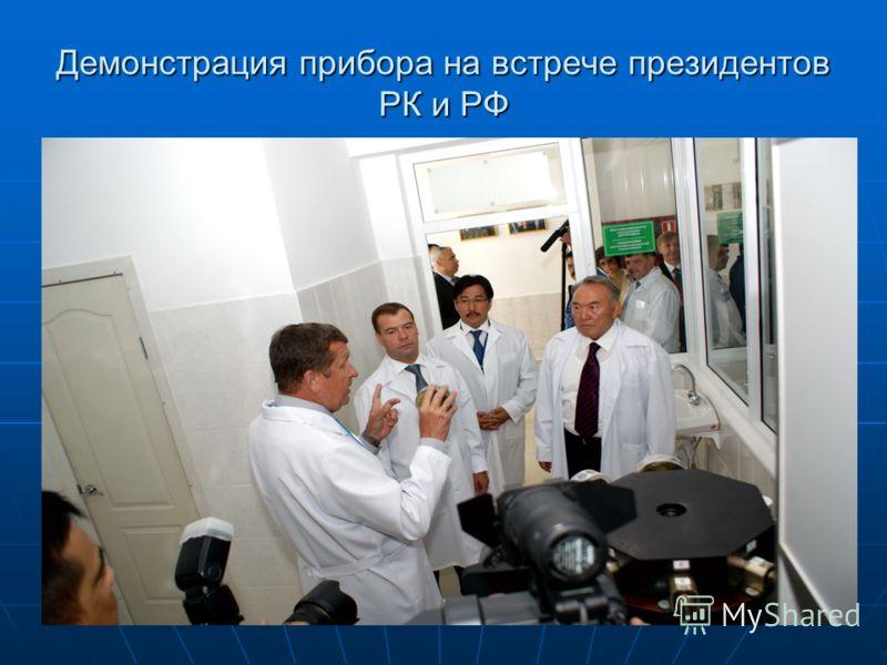 Демонстрация прибора на встрече президентов РК и РФ