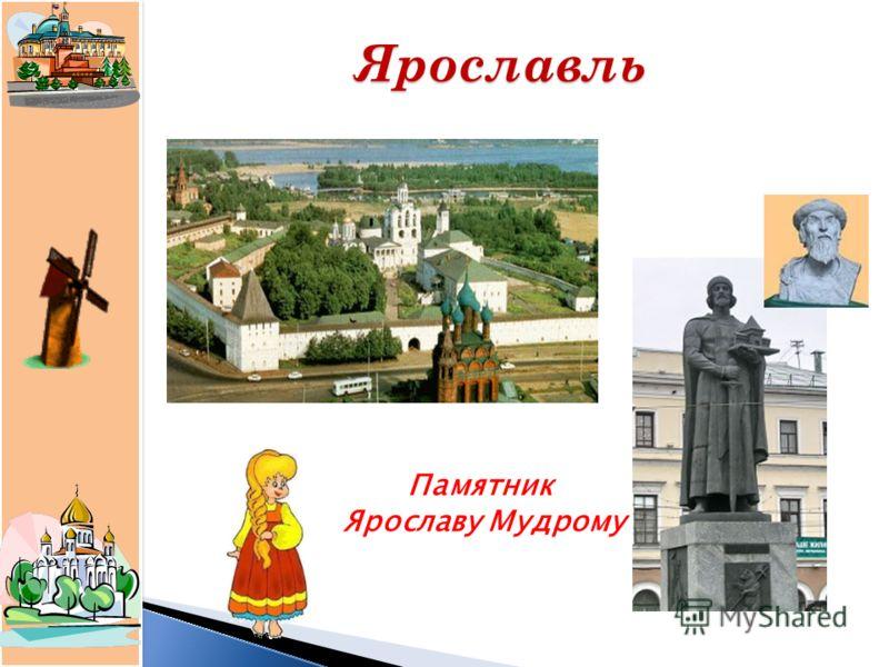 Ярославль Памятник Ярославу Мудрому