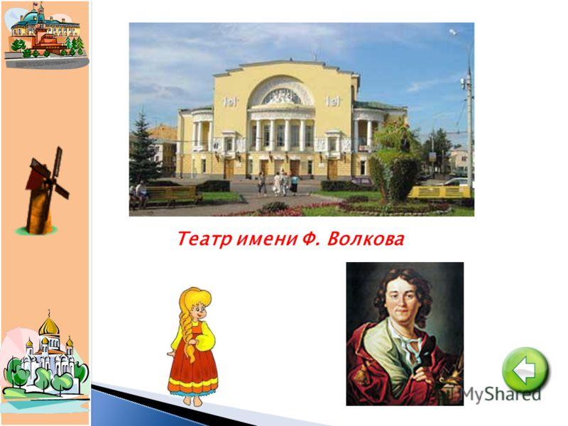 Театр имени Ф. Волкова
