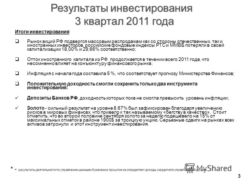 Результаты инвестирования 3 квартал 2011 года 3 Итоги инвестирования: Рынок акций РФ подвергся массовым распродажам как со стороны отечественных, так и иностранных инвесторов, российские фондовые индексы РТС и ММВБ потеряли в своей капитализации 18,0