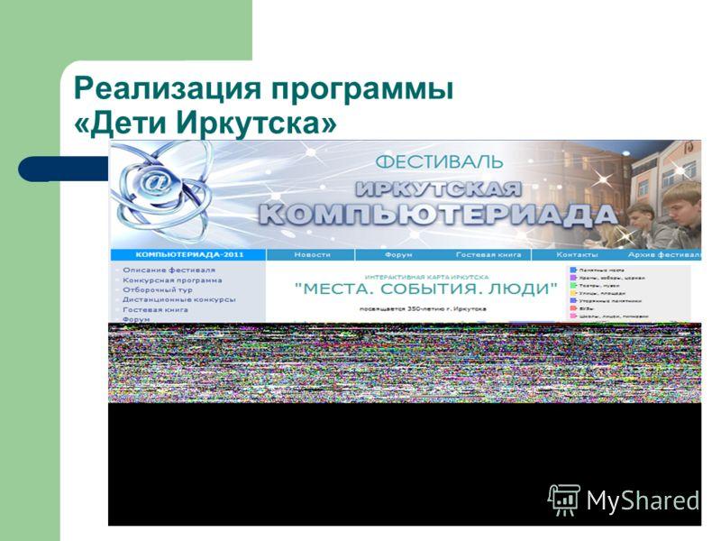 Реализация программы «Дети Иркутска»