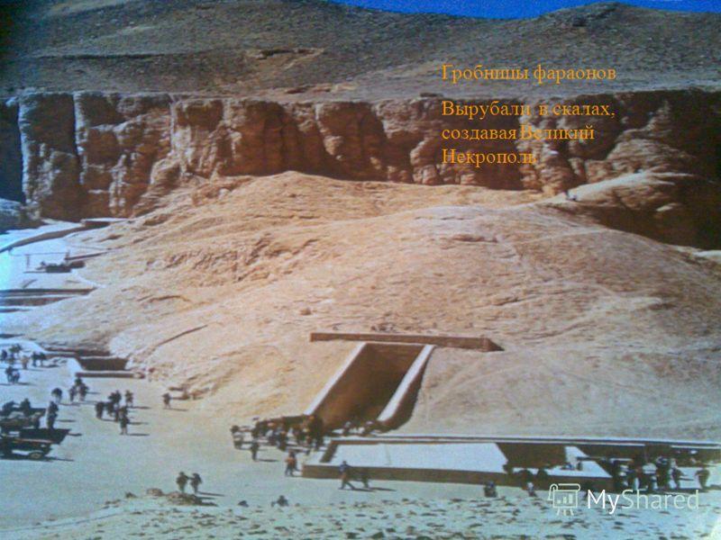 Гробницы фараонов Вырубали в скалах, создавая Великий Некрополь