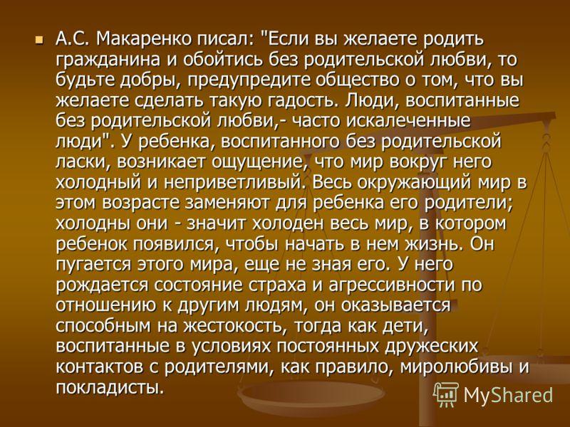 А.С. Макаренко писал: