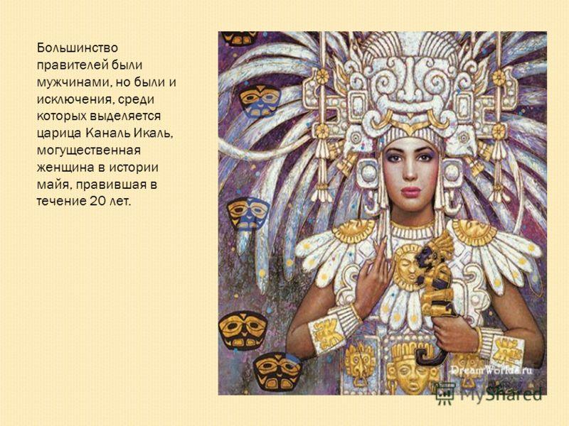 Считалось, что царей назначал верховный бог Ицамна