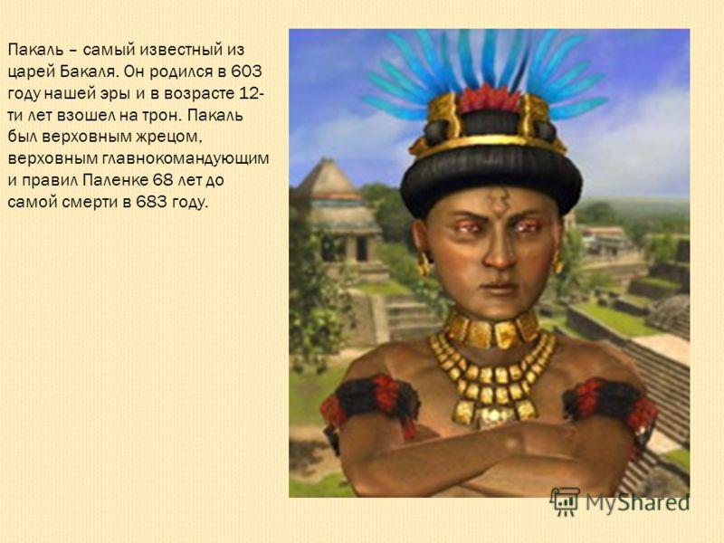 Большинство правителей были мужчинами, но были и исключения, среди которых выделяется царица Каналь Икаль, могущественная женщина в истории майя, правившая в течение 20 лет.