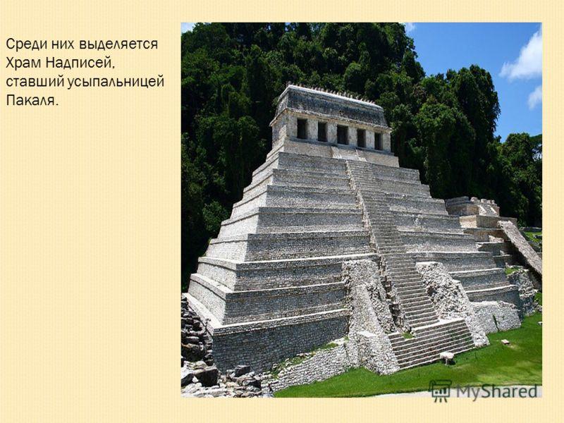 Благодаря Пакалю были построены многие величественные сооружения. В честь своих военных успехов он воздвигал дворцы и храмы.