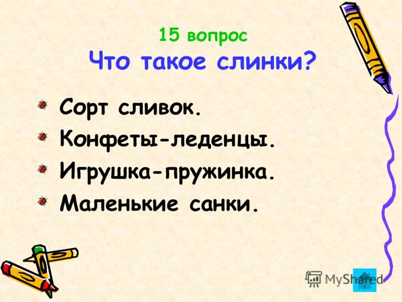 15 вопрос Что такое слинки? Сорт сливок. Конфеты-леденцы. Игрушка-пружинка. Маленькие санки.