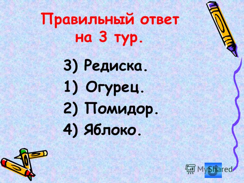 Правильный ответ на 3 тур. 3) Редиска. 1) Огурец. 2) Помидор. 4) Яблоко.