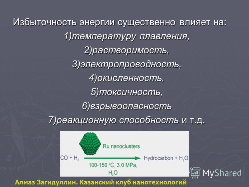 Избыточность энергии существенно влияет на: 1)температуру плавления, 2)растворимость,3)электропроводность,4)окисленность,5)токсичность,6)взрывоопасность 7)реакционную способность и т.д. Алмаз Загидуллин. Казанский клуб нанотехнологий