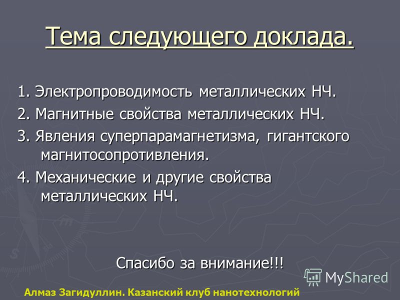Тема следующего доклада. 1. Электропроводимость металлических НЧ. 2. Магнитные свойства металлических НЧ. 3. Явления суперпарамагнетизма, гигантского магнитосопротивления. 4. Механические и другие свойства металлических НЧ. Спасибо за внимание!!! Алм