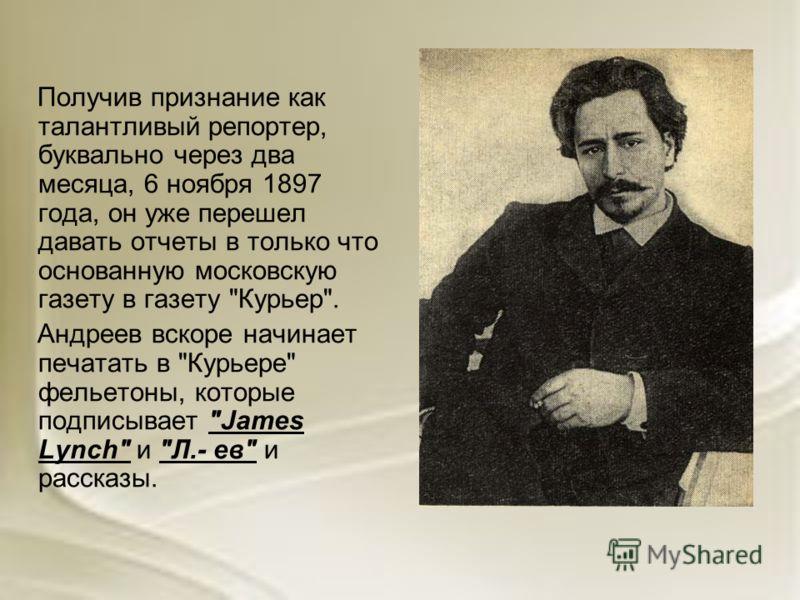 Получив признание как талантливый репортер, буквально через два месяца, 6 ноября 1897 года, он уже перешел давать отчеты в только что основанную московскую газету в газету